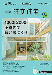 SUUMO注文住宅 大阪で建てる 2017年秋号 [雑誌]
