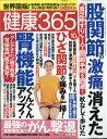 健康365 (ケンコウ サン ロク ゴ) 2017年 10月号 [雑誌]