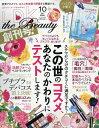 LDK the Beauty (エルディーケイザビューティー) 2017年 10月号 [雑誌]