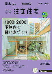 SUUMO注文住宅 栃木で建てる 2017年 10月号 [雑誌]