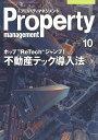 月刊 プロパティマネジメント 2017年 10月号 [雑誌]