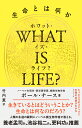 WHAT IS LIFE (ホワット イズ ライフ?)生命とは何か ポール ナース