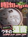 時計 Begin (ビギン) 2018年 10月号 雑誌
