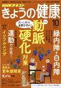 NHK きょうの健康 2018年 10月号 [雑誌]...