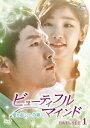 ビューティフル・マインド?愛が起こした奇跡? DVD-SET1 [ チャン・ヒョク ]