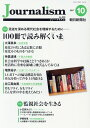 Journalism(2017.10(no.329)) 特集:100冊で読み解く「いま」/監視社会を