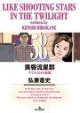 黄昏流星群 58 (ビッグ コミックス) [ 弘兼 憲史 ]...