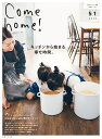 RoomClip商品情報 - Come home! Vol.51 (私のカントリー別冊) [ Come home!編集部 ]