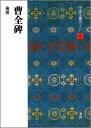 中国法書ガイド(8) 曹全碑