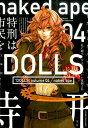 文庫版DOLLS(04) (IDコミックス ZERO-SUMコミックス) [ nakedape ]