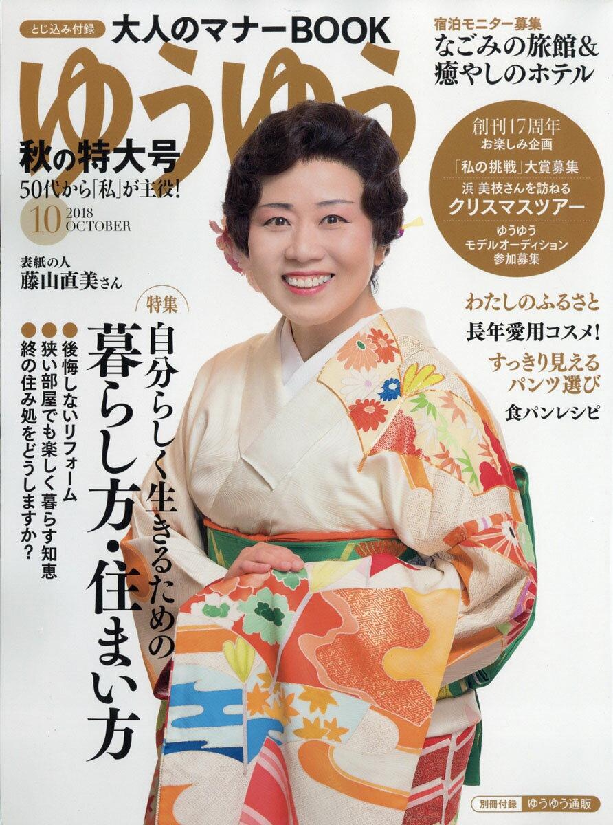 ゆうゆう2018年10月号[雑誌]