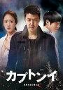 カプトンイ 真実を追う者たち DVD-BOX1 [ ユン・サンヒョン ]
