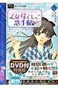 乙女なでしこ恋手帖(2)DVD付特装版 フラワーコミックスルルルnovelsオリジナル小説 (小学館