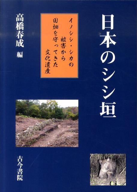 日本のシシ垣 イノシシ・シカの被害から田畑を守ってきた文化遺産 [ 高橋春成 ]