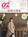 OZ magazine (オズマガジン) 2018年 10月号 雑誌