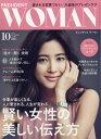 PRESIDENT WOMAN(プレジデント ウーマン) 2018年 10月号 雑誌