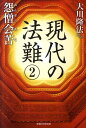 現代の法難(2) [ 大川隆法 ]