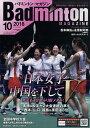 Badminton MAGAZINE (バドミントン・マガジ...