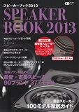 SPEAKER BOOK(2013) [ 音楽出版社 ]