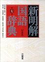 新明解国語辞典特装版第7版 [ 山田忠雄(国語学) ]