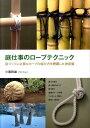 庭仕事のロープテクニック 庭づくりに必要なロープの結び方を網羅した決定版 [ 小暮幹雄 ]