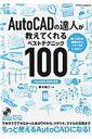 AutoCADの達人が教えてくれるベストテクニック100 AutoCAD 2016対応 (エクスナレッジムック) [ 鈴木裕二 ]