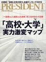 PRESIDENT (プレジデント) 2018年 10/1号 雑誌