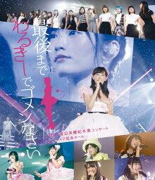 NMB48 <strong>渡辺美優紀</strong>卒業コンサート in ワールド記念ホール~最後までわるきーでゴメンなさい~(2BD)【Blu-ray】 [ NMB48 ]