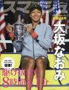 ダンクシュート増刊 2018USオープンテニス大坂なおみ優勝...