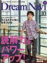 Dream Navi (ドリームナビ) 2018年 10月号...