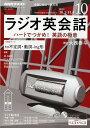 NHK ラジオ ラジオ英会話 2018年 10月号 雑誌