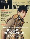 MEN 039 S NON NO (メンズ ノンノ) 2018年 10月号 雑誌