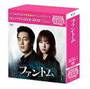 ファントム コンパクトDVD-BOX1【期間限定スペシャルプライス版】 [ ソ・ジソブ ]