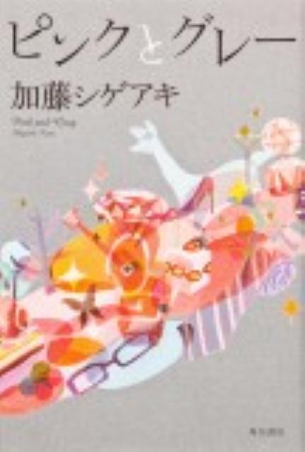 ピンクとグレー [ 加藤シゲアキ ]...:book:15654437