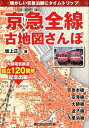 京急全線古地図さんぽ 懐かしい京急沿線にタイムトリップ [ 坂上正一 ]