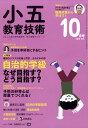 小五教育技術 2018年 10月号 [雑誌]...