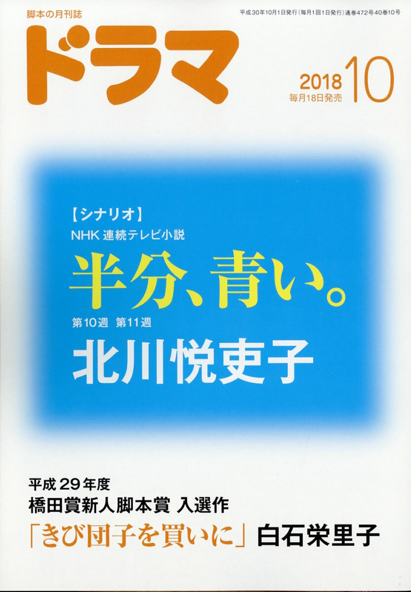 ドラマ2018年10月号[雑誌]