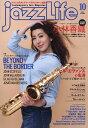 jazz Life (ジャズライフ) 2018年 10月号 雑誌