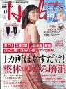 日経 Health (ヘルス) 2018年 10月号 [雑誌]