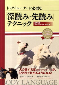 ドッグ・トレーナー テクニック ヴィベケ・エス・リーセ