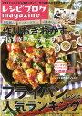 レシピブログmagazine vol.10秋号