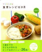 子どもと作る食育レシピ12か月 [ 小西律子 ]