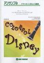 COLOR48 クラリネット四or五重奏 スーパーカリフラジリスティックエクスピアリドーシャス (映画「メリーポピンズ」より)