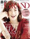 美的GRAND(グラン)Vol.1