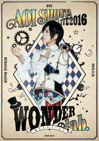 LIVE 2016 WONDER lab.〜僕たちのsign〜 [ 蒼井翔太 ]
