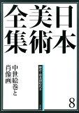 【】日本美术全集8中世纪画卷和肖像画[加须铺真实][日本美術全集8 中世絵巻と肖像画 [ 加須屋誠 ]]