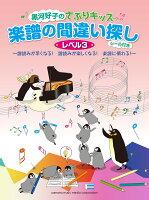 黒河好子のさぷりキッズ 「楽譜の間違い探し」レベル3 〜譜読みが速くなる!譜読みが楽しくなる!楽譜に慣れる!