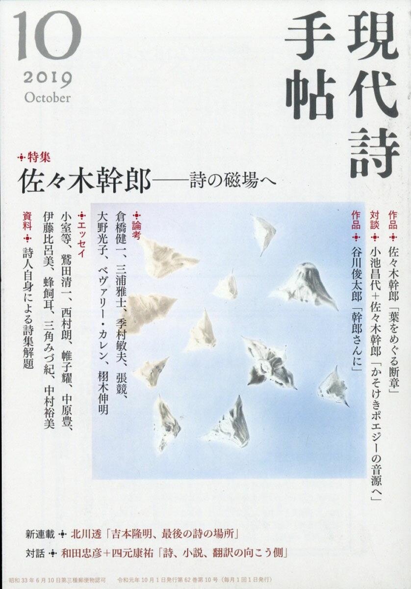現代詩手帖2019年10月号[雑誌]