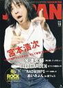 ROCKIN'ON JAPAN (ロッキング・オン・ジャパン) 2019年 10月号 [雑誌]
