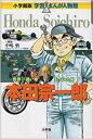 本田宗一郎 世界一速い車をつくった男 (小学館版学習まんが人物館) ひきの真二